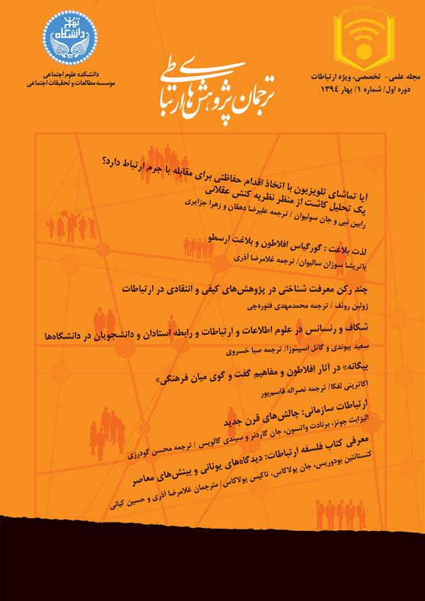 شماره اول نشریه علمی- تخصصی ترجمان پژوهش های ارتباطی