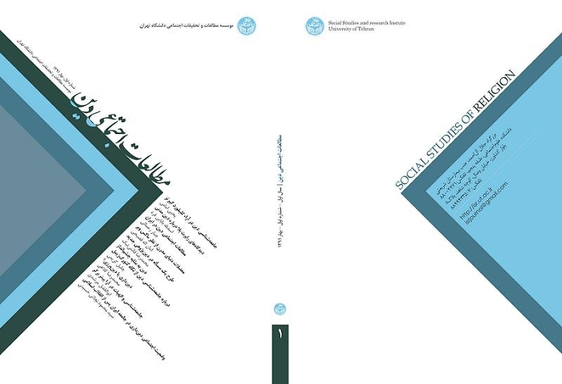 شماره اول فصلنامه تخصصی مطالعات اجتماعی دین