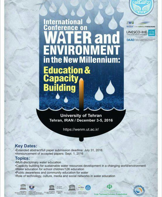 گزارش کنفرانس بین المللی آب و محیط زیست