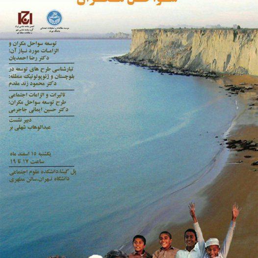 تحلیل اجتماعی-کالبدی طرح توسعه سواحل مکران