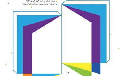معاونت فرهنگی دانشگاه تهران برگزار میکند: دومین دوره جشنواره ملی کتاب سال فرهنگی دانشجویان