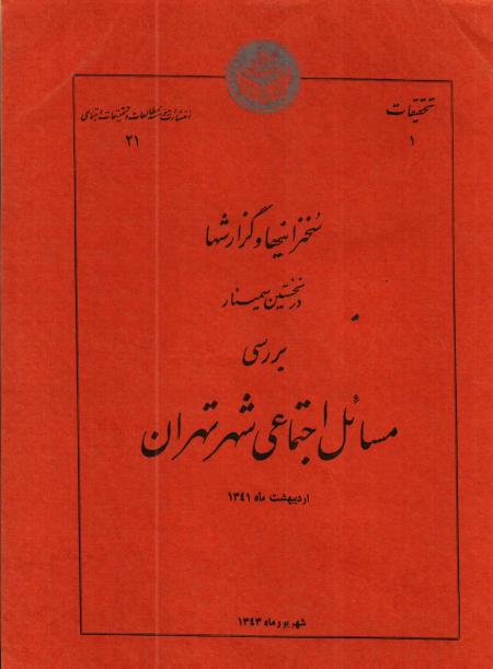 سمينار بررسي مسائل اجتماعي شهر تهران 1341
