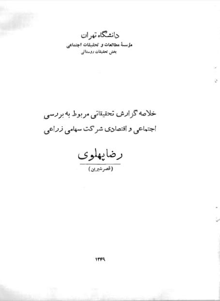 بررسی اجتماعی اقتصادی شرکت سهامی زراعی رضا پهلوی( قصر شیرین) ۱۳۴۹