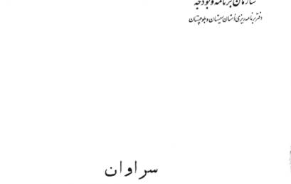 بررسی اجتماعی اقتصادی شهرستان سراوان از استان سیستان و بلوچستان
