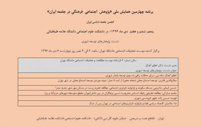 برنامه چهارمین همایش ملی «پژوهش  اجتماعی  فرهنگی در جامعه ایران»