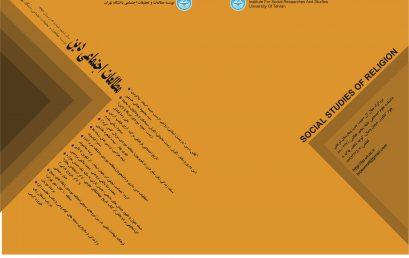 شماره ششم فصلنامه تخصصی مطالعات اجتماعی دین