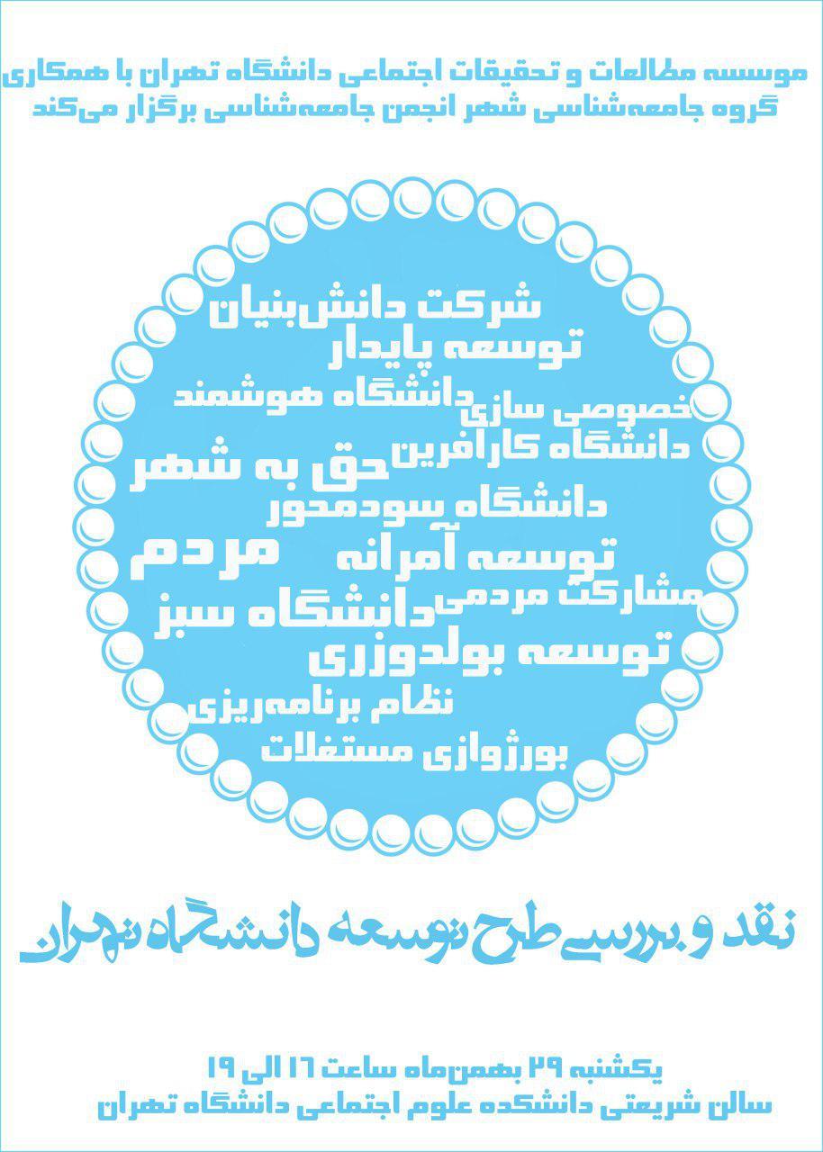 نقد و بررسی طرح توسعه دانشگاه تهران برگزار نمی شود
