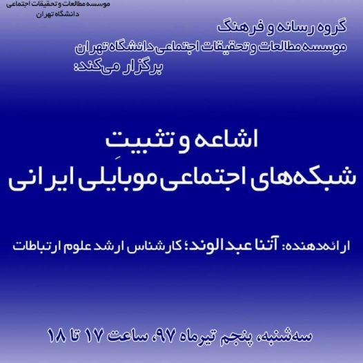 اشاعه و تثبیت شبکههای اجتماعی موبایلی ایرانی