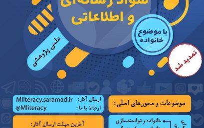 تمدید مهلت ارسال مقاله برای همایش سواد رسانه ای و اطلاعاتی با موضوع خانواده