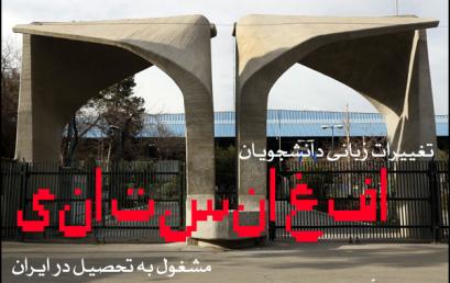 فرآیند ایرانی شدن دانشجویان مهاجر