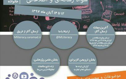 دومین همایش بین المللی سواد رسانه ای و اطلاعاتی با موضوع خانواده