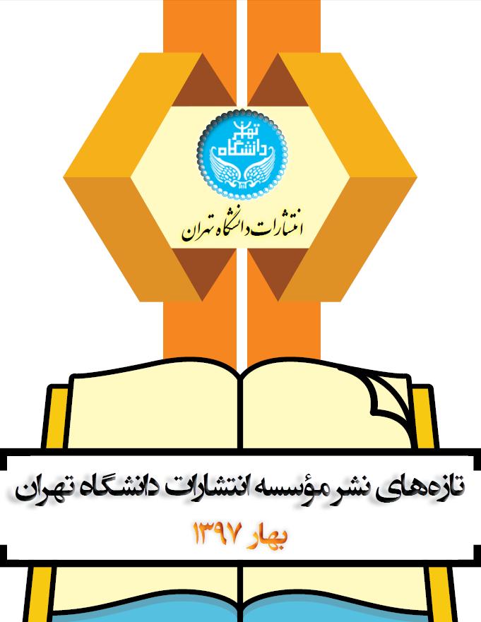 تازههای انتشارات دانشگاه تهران؛ بهار ۱۳۹۷