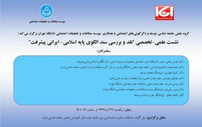 """نقد و بررسی """"سند الگوی پایه اسلامی-ایرانی پیشرفت"""""""