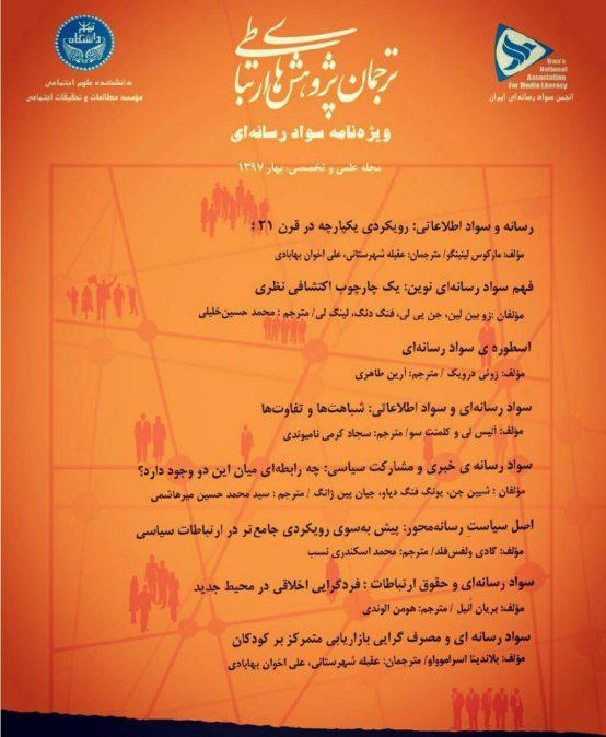 """ویژه نامه ترجمان پژوهش های ارتباطی بامحوریت  """"سواد رسانه ای""""منتشرشد"""