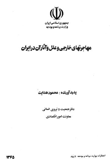مهاجرت های خارجی و علل و آثار آن در ایران