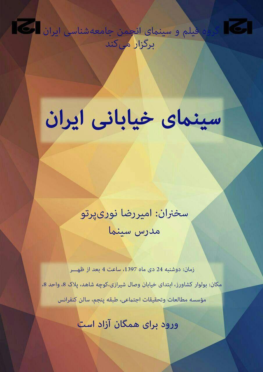 سینمای خیابانی ایران